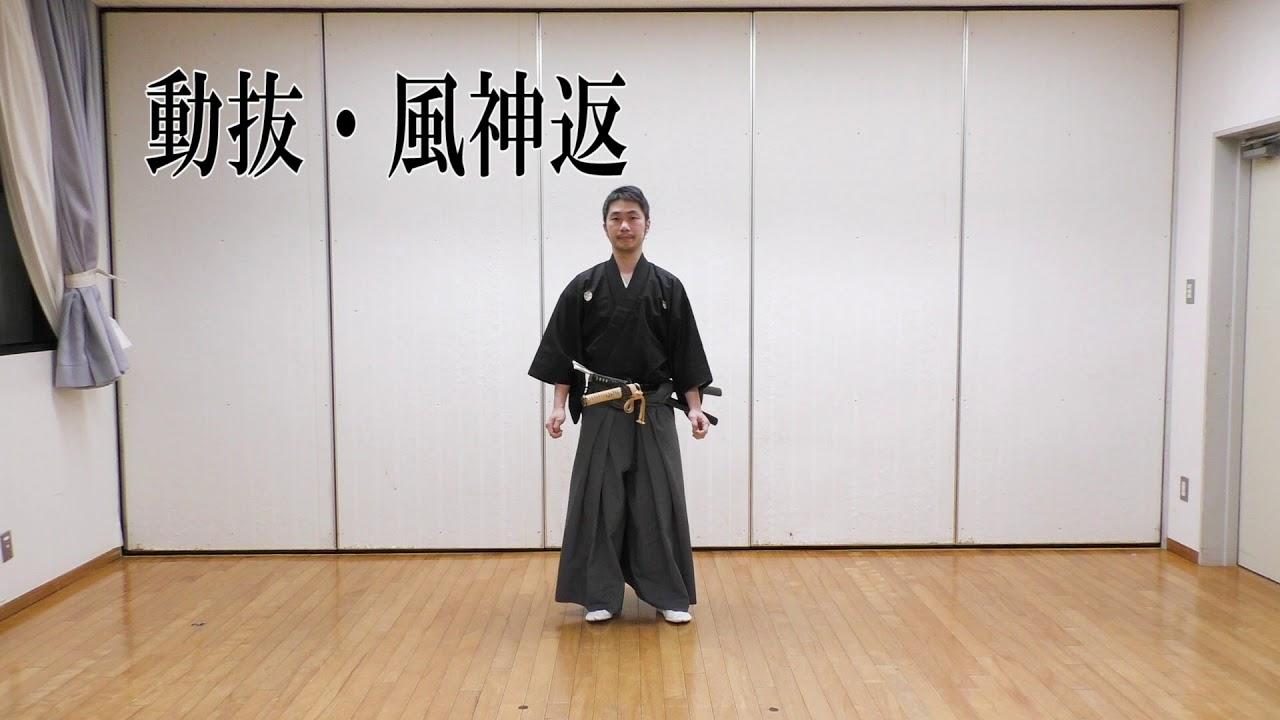 Shosa to Reiho 7 ten'nuki, dounuki, douran'nuki and kyoudaigata/ 点抜・動抜・動乱抜と兄弟勢法